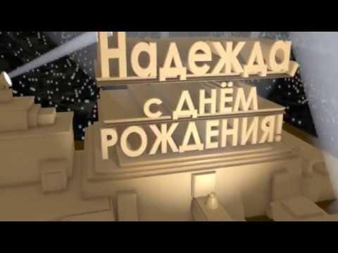 Путин В.В. поздравляет Надежду с Днём рождения!