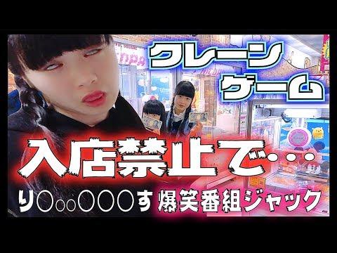 クレーンゲーム🌟まさかの入店禁止で退場😭1000円対決が番組ジャック?【のえのん番組】