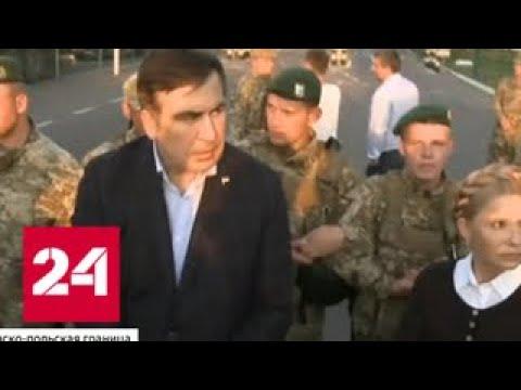 Саакашвили прикрывает Вашингтон