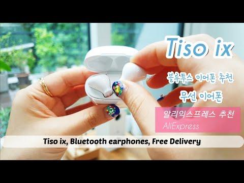 [Eng] Tiso ix, 블루투스 이어폰 가성비 추천, 무선 이어폰  개봉기 사용법과 후기,Tiso , AliExpress, 블루투스 방수 이어폰 추천,애플 에어팟 저렴이 추천