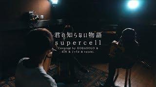 Gambar cover 君の知らない物語 / supercell(Covered by コバソロ & SiN & てっぺい & taichi.)