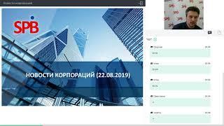 Новости корпораций 22.08.2019