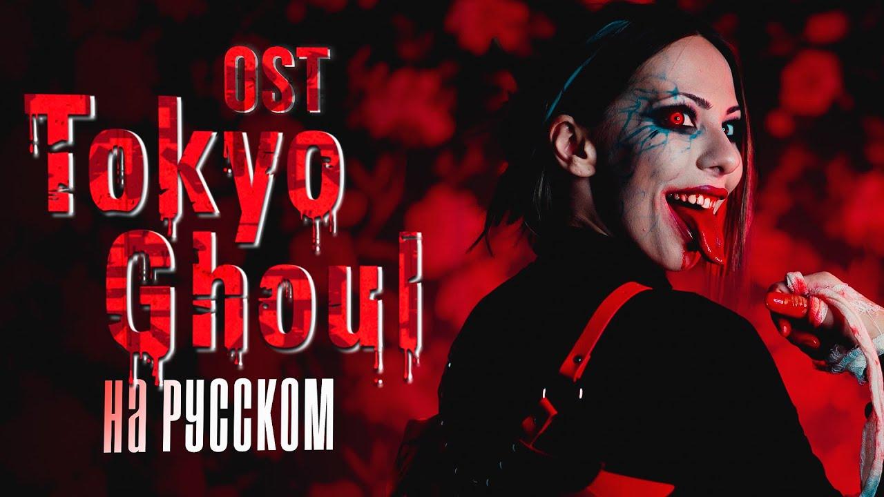 Tokyo Ghoul OP RUSSIAN COVER / Опенинг Токийский Гуль НА РУССКОМ