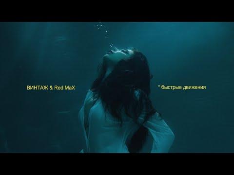 Винтаж & Red Max - Быстрые движения (Премьера клипа 2021) - Видео онлайн