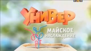 Универ Новый сезон Майское наслаждение. Скоро на ТНТ.