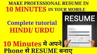 How to make professional Resume in Your Mobile in 10 minutes| Hindi | Urdu |