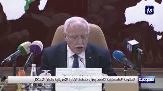 الحكومة الفلسطينية تتعهد بعزل مخطط الإدارة الأمريكية وكيان الاحتلال - (3/2/2020)
