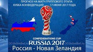 Россия - Новая Зеландия 17.06.2017 прогноз и ставки
