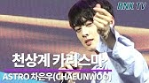[직캠] 아스트로 차은우(CHAEUNWOO), 무대위로 돌아온 꽃도령 이림- RNX tv
