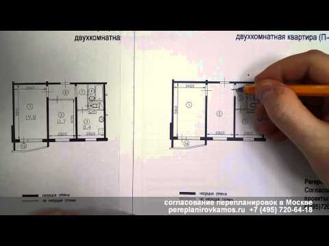 Перепланировка двухкомнатной квартиры в доме серии П-44, часть 1
