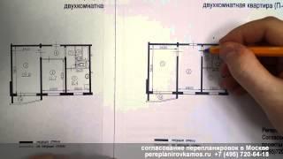 видео Варианты перепланировки квартир (20 шт): 1,2,3,4 комнатных