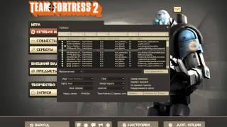 Гайды по Team Fortress 2:В какие игровые режимы я могу начать играть?