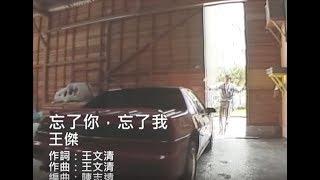 王傑 Dave Wang - 忘了你忘了我 Forget About You / Forget About Me (官方完整版MV) thumbnail