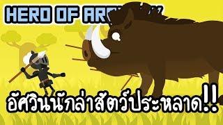 Hero of Archery - อัศวินนักล่าสัตว์ประหลาด!! [ เกมส์มือถือ ]
