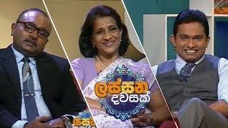 Lassana Dawasak|Sirasa tv with Buddhika Wickramadara 30th July 2018 Thumbnail