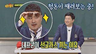 ♨난 행복하다고♨ 선글라스 뒤로 형돈(Jung Hyung Don)이 째려보는 데프콘(Defconn)ㅋㅋ 아는 형님(Knowing bros) 171회