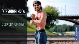 Утренняя тренировка по йоге [йога утром 1ч26м] ▶ Видео по йоге ▶ Комплекс йоги([̲̅L̲̅][̲̅o̲̅][̲̅v̲̅][̲̅e̲̅] ❤❤❤ ···· Спасибо за Like и подписку! ···· ❤❤❤ [̲̅Y][̲̅o][̲̅g][̲̅a] ✪ Skype-тренировки..., 2015-07-17T03:37:56.000Z)