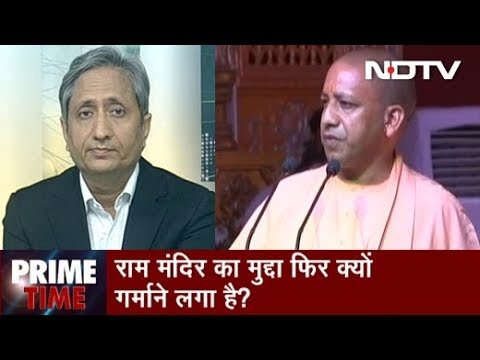 Prime Time With Ravish Kumar, Nov 06, 2018 | Why is the Ram Temple Issue Gaining Momentum?