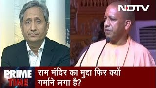 Prime Time With Ravish Kumar, Nov 06, 2018 | Why is Ram Temple Issue Gaining Momentum?