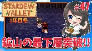 【Stardew Valley】鉱山最下層クリア!謎の魔女からレアアイテムGET…?!【牧場SLG】女性実況 #47
