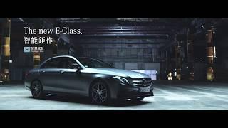 【Mercedes-Benz E-Class 】The New E-Class 星享事成