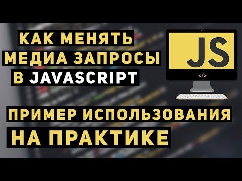 Уроки JavaScript - Как работать с медиа запросами через JavaScript