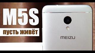 Ладно, пусть живёт... MEIZU M5S - обзор смартфона