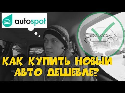 Как работает АВТОСПОТ? Как купить новый автомобиль дешевле? ClinliCar Автоподбор СПб