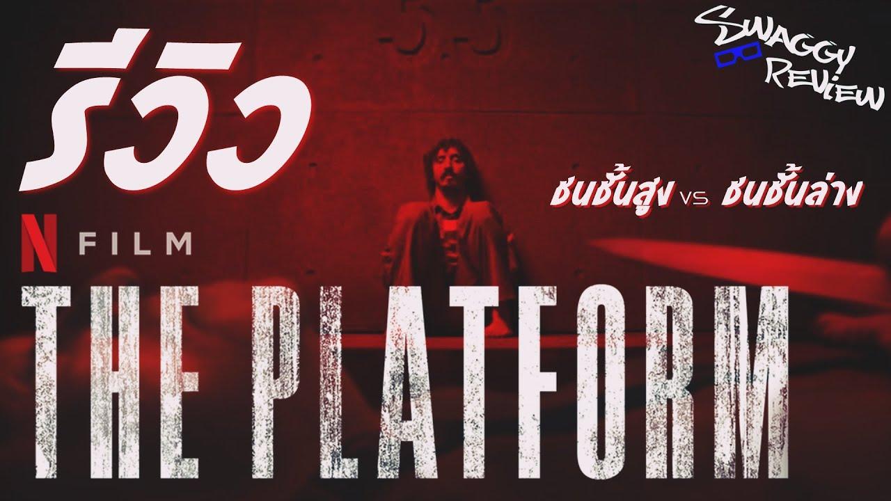 รีวิวหนัง Netflix: The Platform