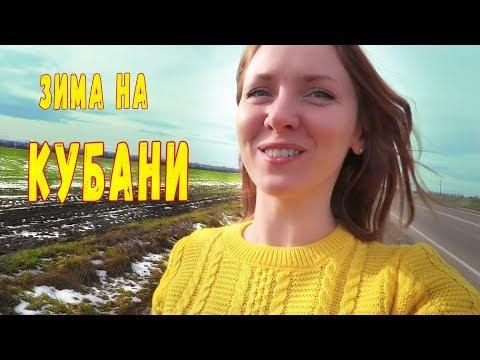 О Краснодарском крае . Зима на Юге