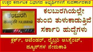 ಕಲಬುರಗಿ ಜಿಲ್ಲೆಯಲ್ಲಿ ತುಂಬಿ ತುಳುಕುತ್ತಿವೆ ಸರ್ಕಾರಿ ಹುದ್ದೆಗಳು. Government vacancies in Kalburgi