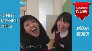Funny Japanese Vines High School Girls July 2017.