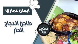 طاجن الدجاج الحار - ايمان عماري