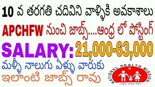central government jobs 2019 || ssc jobs 2019 telugu || govt jobs for 10 th pass students