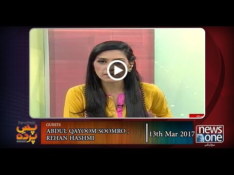 Pas e Parda | Result of Karachi Cleanliness 13-March-2017