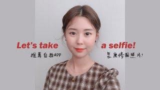 韓國人的推薦 Let's take a selfie! 推薦自拍APPS! 我怎麼修正照片呢?  兌潾 TAERIN