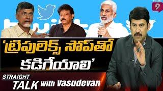 'ట్రిపులెక్స్ సోప్ తో కడిగేయాలి' | Straight Talk With Vasudevan | Prime9 News