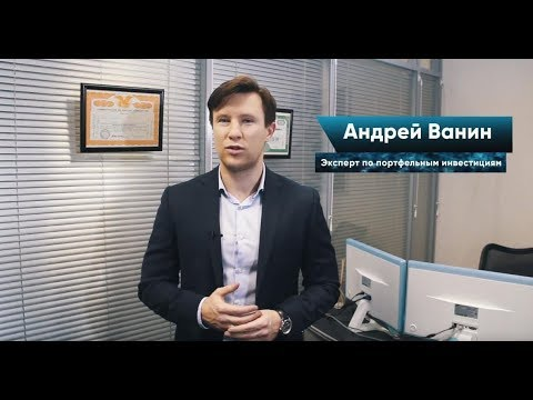 Что ждать от рынка облигаций в 2018 году: обзор, идеи - Андрей Ванин