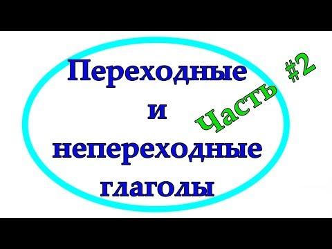 Переходные и непереходные глаголы: группа 1