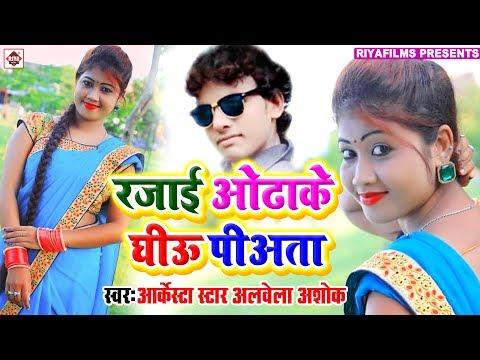 आ गया (2019) का सबसे नया गाना || #Aarkesta Star Alwela Ashok || रजाई ओढ़ाके घीऊ पियता || Bhojpuri DJ