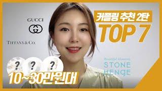 10~30만원대 커플링 추천 (feat. 구찌 블라인드…