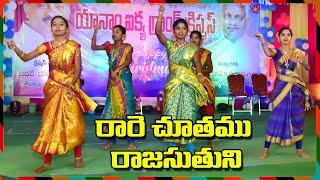 రారే చూతము రాజ సుతుని   Rare Chuthamu Raja Suthuni   Latest Telugu Christmas Dance   Yanam Christmas