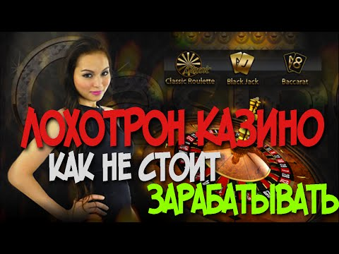 Казино онлайн с JONCASINO ! Как выиграть в казино ? Let's Play стримиз YouTube · Длительность: 3 ч11 мин46 с