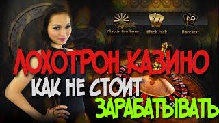 Лохотроны! казино онлайн отзывы