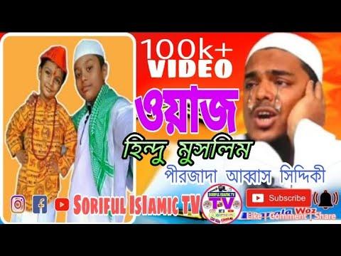 Pirzada Abbas Siddiqui Bhaijaan|পীরজাদা আব্বাস সিদ্দিকী ভাইজান||new Bangla Islamic waz full HD video