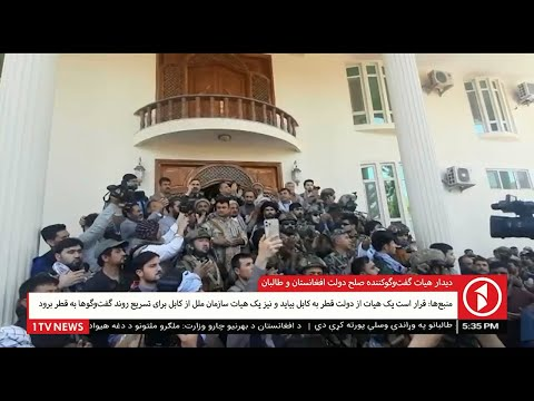 Afghanistan Dari News 04.07.2021 - خبرهای شامگاهی افغانستان