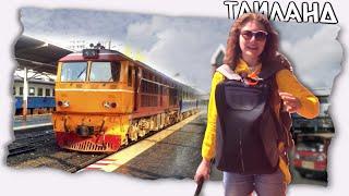 Поезда в Азии Хат Яй