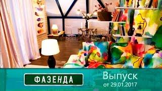 Фазенда - Гостиная без границ.  Выпуск от29.01.2017