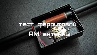 видео Ферритовая магнитная антенна.
