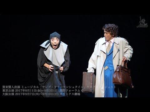 【動画レポ:賀来賢人 ミュージカル「ヤングフランケンシュタイン」公開ゲネプロ】